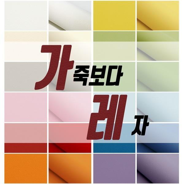 친환경 인조가죽 레자 원단 Classic