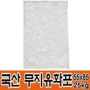 PP마대 무지유화포 국산 새상품 조기품절 25장