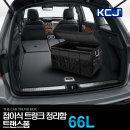 차량용 트렁크정리함 접이식 자동차 수납함-트랜스폼