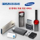 전제품무료각인 프리미엄 USB 2.0 햅시 U9L-008G