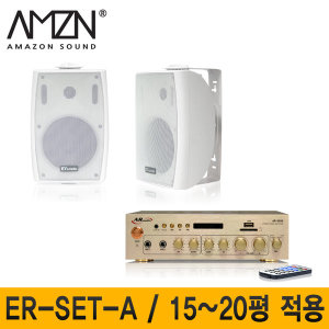 매장용스피커 ER-SET-A/음식점/카페/휘트니스/헤어샵