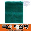 양파 배추 옥수수 농산물망/매실망(녹색망)5kg 25장