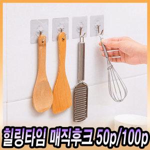 힐링타임 껌딱지 만능걸이 매직후크 소품걸이 100p