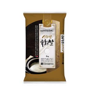 신동진 유황쌀 8kg 2020년산 상등급 박스포장