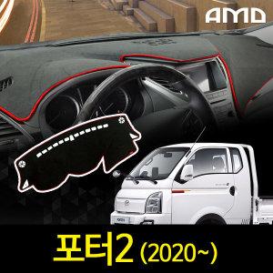AMD 스마트 논슬립 대쉬보드커버 2020 포터2