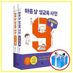 스마트펜 증정/아홉 살 성교육 사전 세트 /다산에듀