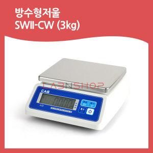 SWII-CW(3kg)/저울 전자저울 정밀저울 주방저울 식당
