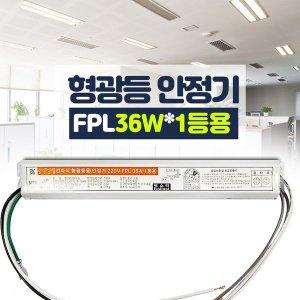 형광등용 안정기 형광등 전자식안정기 FPL36W 1등용
