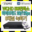 500만 8채널 DVR CCTV 녹화기 WQHDVR-5008HS 초고화질