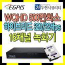 500만 16채널 DVR CCTV 녹화기 WQHDVR-5016H 초고화질
