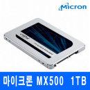 마이크론 SSD MX500 1TB Crucial 대원cts 정품 YJ