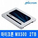 마이크론 SSD 크루셜 MX500 2TB  대원cts 정품 YJ