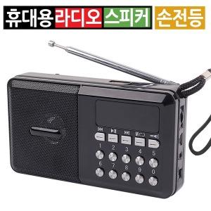 효도 소형 미니 휴대용 스피커 FM 라디오 mp3 LED램프