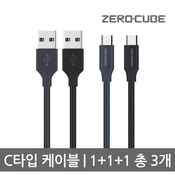 C타입 고속충전케이블 삼성 노트8/노트9/S9/S8 1+1+1