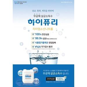 하이퓨리20L/무공해 탈취제 살균 소독수살균탈취세정