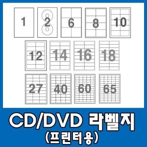 플로엠 프린터용 CD DVD 라벨지 라벨용지