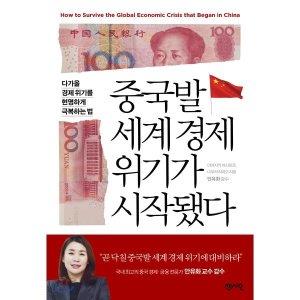 중국발 세계 경제 위기가 시작됐다 : 다가올 경제 위기를 현명하게 극복하는 법  미야자키 마사히로...