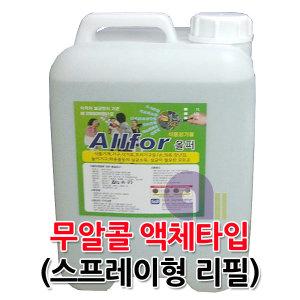 손소독액10L 리필용/손소독제/손세정제/손세정액