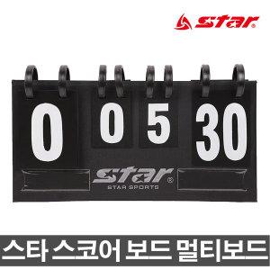 스타 스코어보드 XH508-30 점수판 휴대용 스코어판