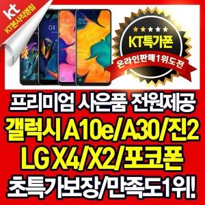 KT프라자 갤럭시A10e A30 진2 LG X2 X4 포코폰 초특가