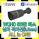 500만 실외 적외선 CCTV 카메라 WQHDB56240NIR(D)