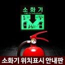 소화기 위치표시 안내판 야광PET 1mm 시안2