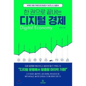 한 권으로 끝내는 디지털 경제 : 10개의 미래 키워드로 완성한 IT 비즈니스 입문서  윤준탁