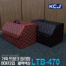 차량용 트렁크정리함 접이식 자동차 수납함-LTB470
