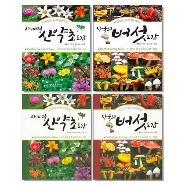 사계절 산약초 도감 / 한국의 버섯 (스프링) 선택구매 식물 책 도서