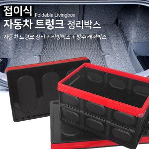 접이식 자동차 트렁크 정리박스 / 30L / 56L