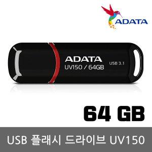 ADATA UV150 USB 3.1 64GB Classic 메모리 USB 플래시 드라이브