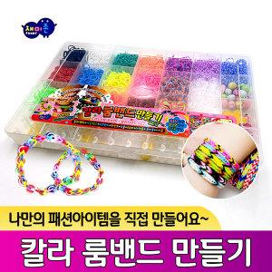 칼라 룸밴드 만들기 컬러 고무줄 팔찌 DIY 밴드 공예