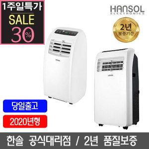 특가/한솔 이동식에어컨 HSE-50K/실외기없는에어컨