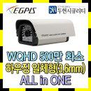 500만 미니 하우징 일체형 CCTV 카메라 WQHD5648HI(D)
