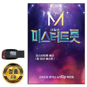 노래USB 내일은 미스터트롯 41곡-트로트 2/3예약배송