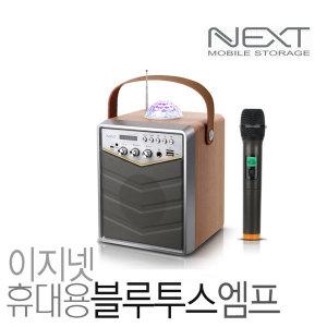 노래방 미러볼 블루투스 스피커 NEXT-BT30AMP 앰프