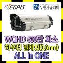 500만 실외 하우징 일체형 CCTV 카메라 WQHD5696HI(D)