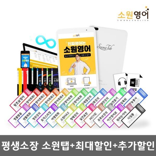 (단하루 최대할인)평생소장소원탭+교재8권+추가수강권
