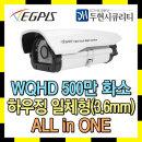 500만 실외 하우징 일체형 CCTV 카메라 WQHD5636HI(D)