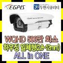 500만 실외 하우징일체형 CCTV 카메라 WQHD5636VHI(D)