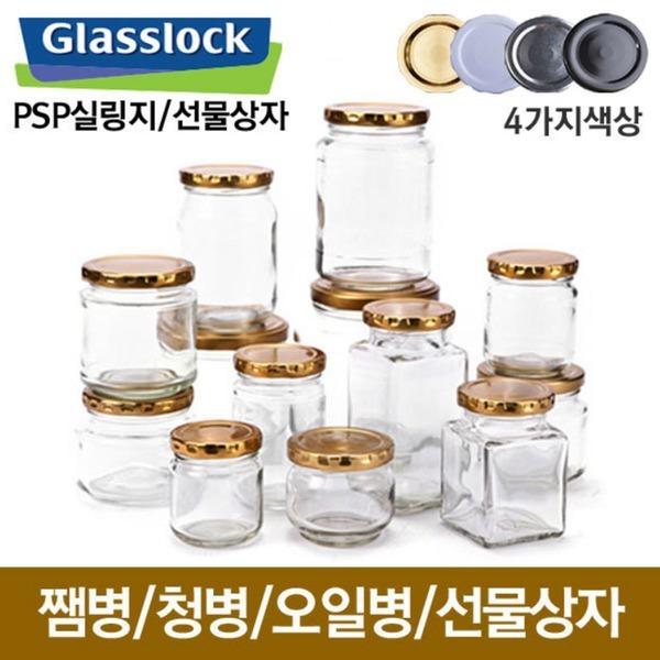 글라스락/국산/유리병/쨈병/우유병/이유식/젓갈병/청