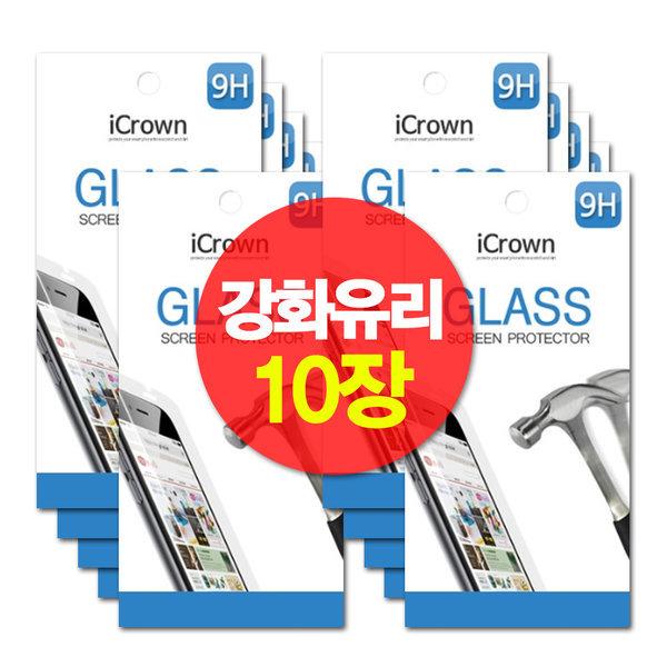 (10매) 아이폰7/8 강화유리 9H 액정보호필름 아이쉴드