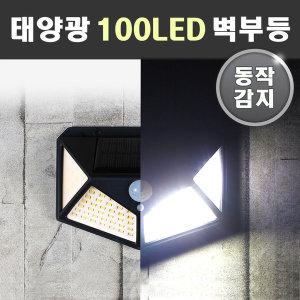 태양광 100구 감지벽부등 동작감지 LED 센서등 정원등