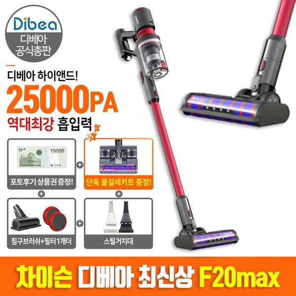 차이슨 무선청소기 NEW F20맥스 예약판매/4월20일 발송