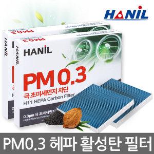 2개 PM0.3 헤파 초미세먼지 활성탄 자동차에어컨필터