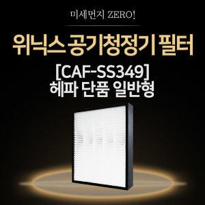 CAF-SS349 헤파 단품(일반형) 위닉스 공기청정기 필터