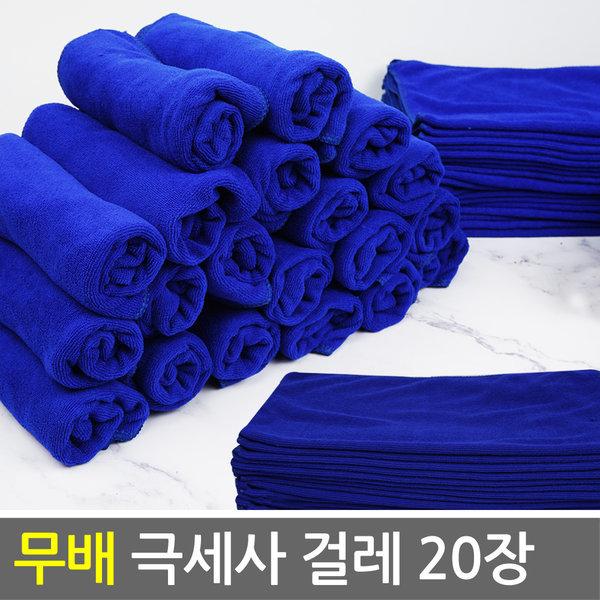 무배 극세사걸레(40x40)20장 세차타올 물걸레 손걸레