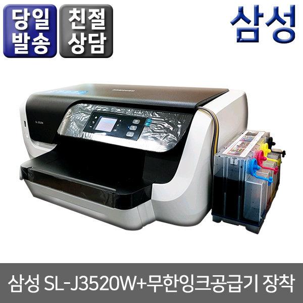 삼성 J3520w+무한잉크공급기설치장착배송/특가판매