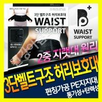 보성 3단벨트구조 허리보호대M 2개/펀칭가공/PE지지대
