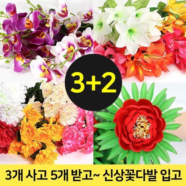 3+2 조화 꽃 인테리어소품 해바라기 성묘꽃 봄꽃 no_1